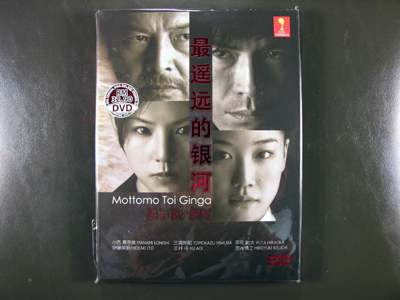 Mottomo Toi Ginga DVD English Subtitle