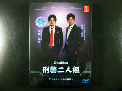 Doubles - Futari No Keiji DVD English Subtitle