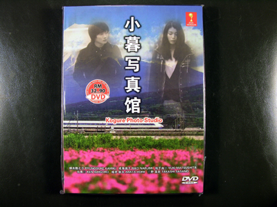 Kogure Photo Studio DVD English Subtitle