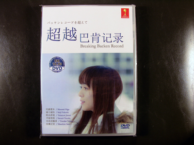 Breaking Backen Record DVD English Subtitle