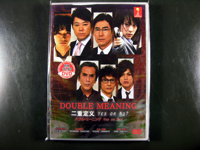 Double Meaning Yes or No? DVD English Subtitle