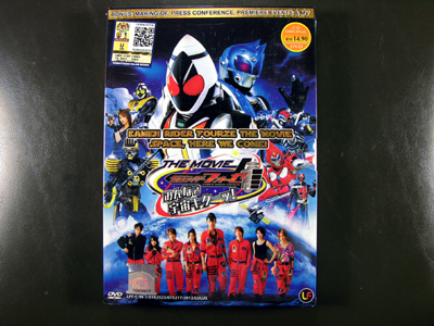 Kamen Rider Foruze The Movie- Space Here We Come DVD English Sub