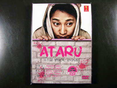 Ataru 2013 Special Episode DVD English Subtitle