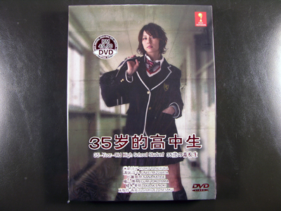 35 Sai No Koukousei DVD English Subtitle