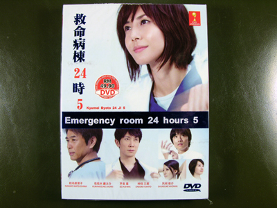 24 Hour Emergency Ward V DVD English Subtitle