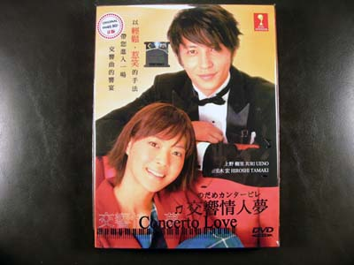 Nodame Cantabile DVD English Subtitle