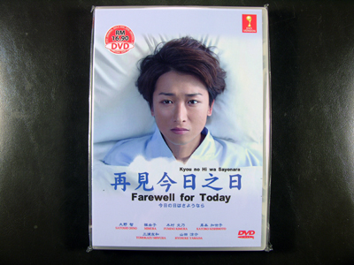 Farewell For Today DVD English Subtitle