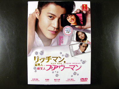Rich Man, Poor Woman DVD English Subtitle