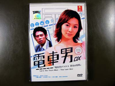 Densha Otoko SP II DVD English Subtitle