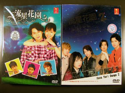 Hana Yori Dango I + II DVD English Subtitle