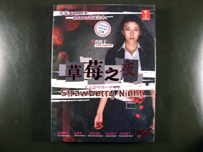 Strawberry Night DVD English Subtitle
