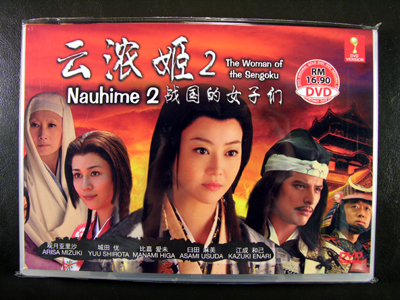 Nauhime II DVD English Subtitle
