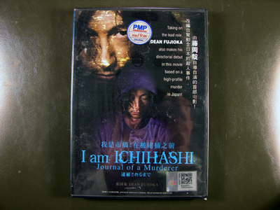 I Am Ichihashi - Journal Of A Murderer DVD English Subtitle