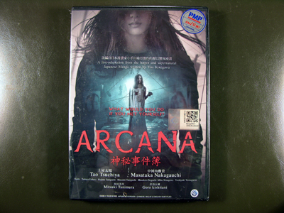 Arcana DVD English Subtitle