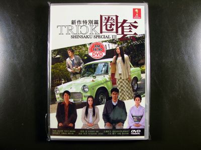 Trick Special Episode 2014 DVD English Subtitle