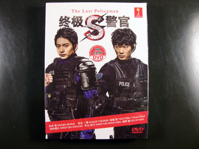 S-Saigo No Keikan DVD English Subtitle
