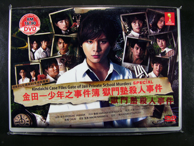 Kindaichi Shonen No Jikenbo Gate of Jail Private School Murders