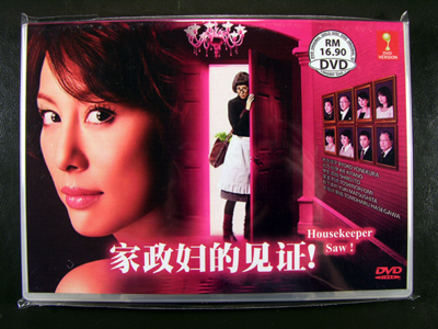 Kaseifu No Mita  2014 Drama Special DVD English Subtitle