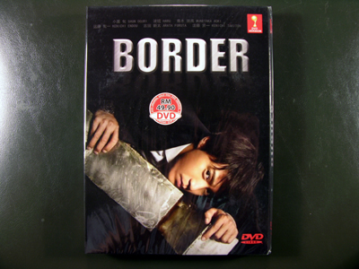 Border DVD English Subtitle