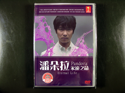 Pandora - Eien No Inochi DVD English Subtitle