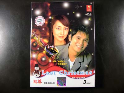 Last Christmas DVD English Subtitle