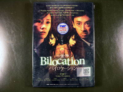 Bilocation DVD English Subtitle