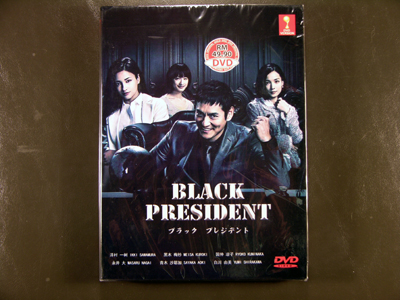 Black President DVD English Subtitle