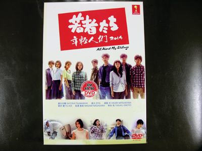 All About My Siblings DVD English Subtitle