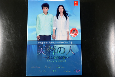 Fuyou No Hito - Fuji Sanchou No Tusma DVD English Subtitle