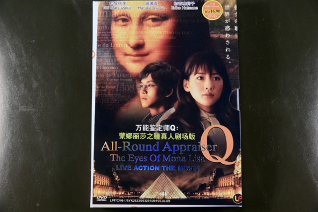 All-Round Appraiser Q: The Eyes of Mona Lisa DVD English Sub