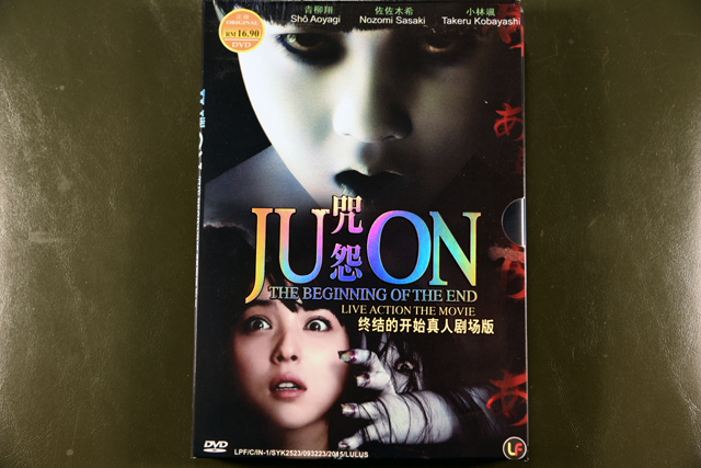 Ju-on: The Beginning of the End DVD English Subtitle