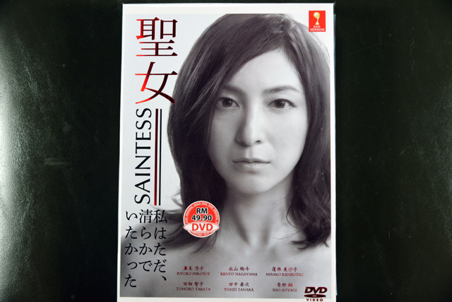 Seijo DVD English Subtitle