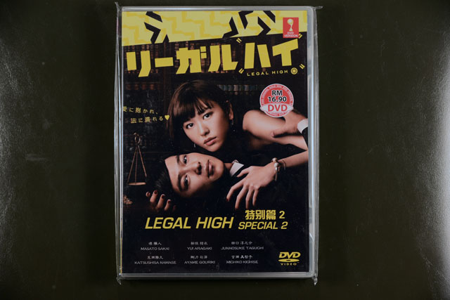 Legal High Special 2014 DVD English Subtitle
