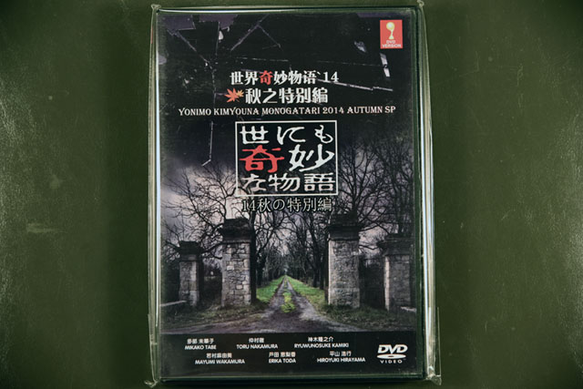 Miracle World 2014 Autumn Special DVD English Subtitle