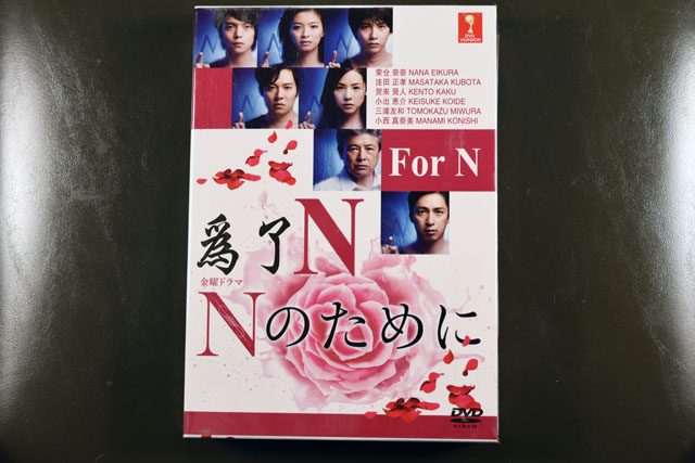 N No Tamei Ni DVD English Subtitle
