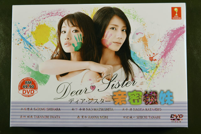 Dear Sisters DVD English Subtitle