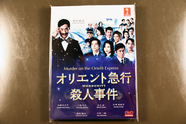 Murder on the Orient Express DVD English Subtitle