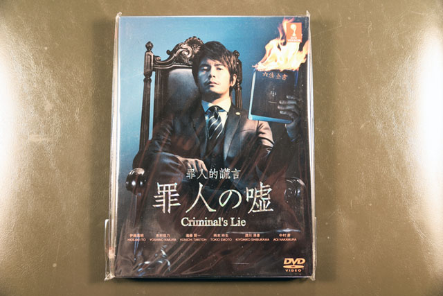 Zainin No Uso DVD English Subtitle