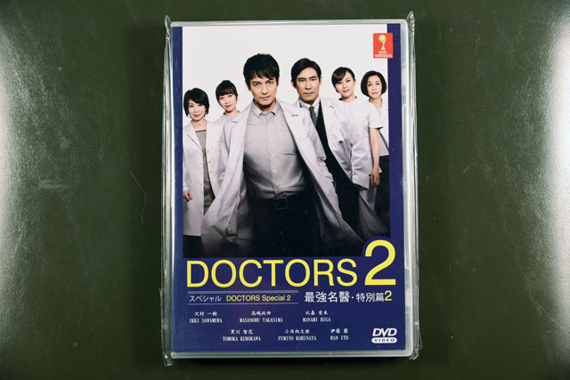 Doctors II Special Episode II DVD English Subtitle