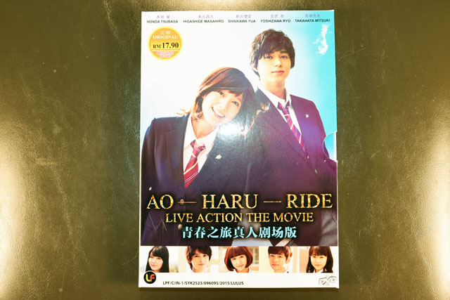 Ao Haru Ride Live Action Movie DVD English Subtitle