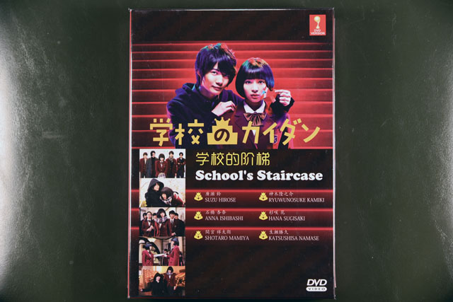Gakkou No Kaidan DVD English Subtitle