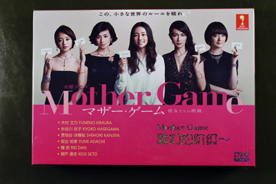 Mother Game - Onnatachi No Kaikyuu DVD English Subtitle