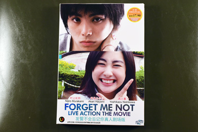 Forget Me Not DVD English Subtitle