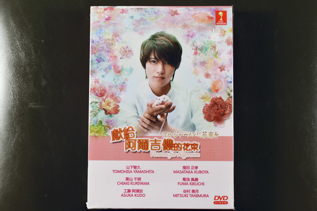 Flowers  For Algernon DVD English Subtitle