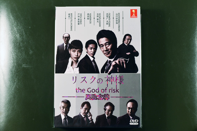 The God of Risk DVD English Subtitle
