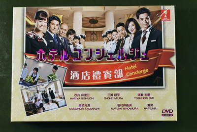 Hotel Concierge DVD English Subtitle