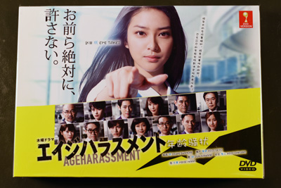 Age Harassment DVD English Subtitle