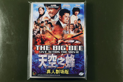 The Big Bee Live Action Movie DVD English Subtitle