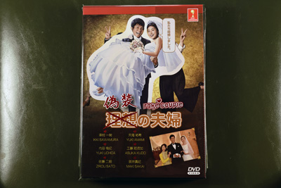 Gisou No Fuufu DVD English Subtitle