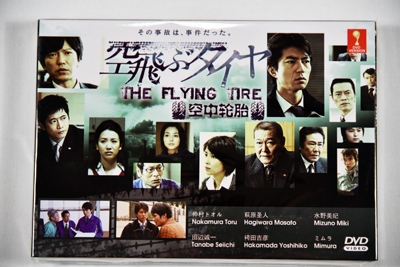 The Flying Tire DVD English Subtitle